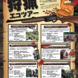 千葉県鋸南町「狩猟エコツアー」 平成31年1月27日(日)