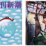 JPN野生鳥獣研究所が週刊新潮(1月19日号)に掲載されました。